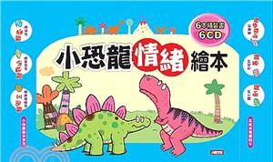 小恐龍情緒繪本(6書+6CD)