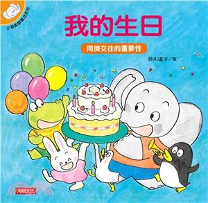 小象帕歐繪本:我的生日