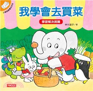 小象帕歐繪本:我學會去買菜