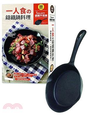 一人食の鑄鐵鍋料理【隨書附贈Galaxy鑄鐵平底鍋】
