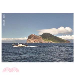 【臺灣好好 Taiwan Ho-Ho】明信片─宜蘭.龜山島