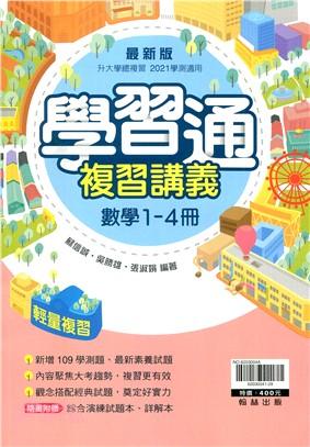 學習通複習講義:數學1~4冊(共二冊)