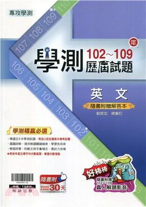 100~107年學測歷屆試題:英文