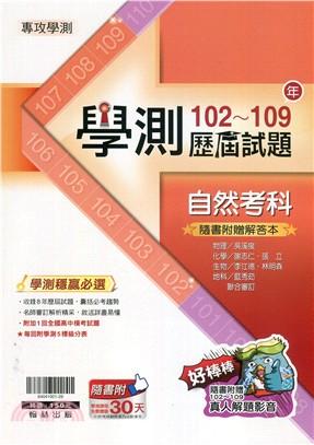 100~107年學測歷屆試題:自然考科