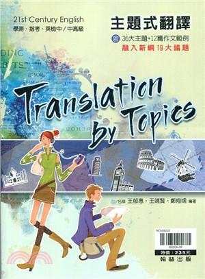 贏家21世紀英文主題式翻譯(二冊)