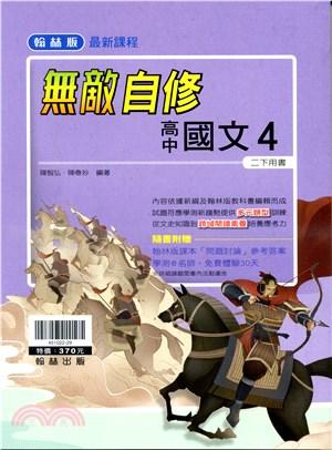 無敵高中國文4