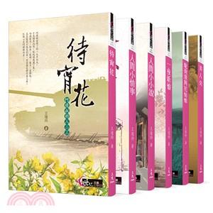 王瓊玲系列套書