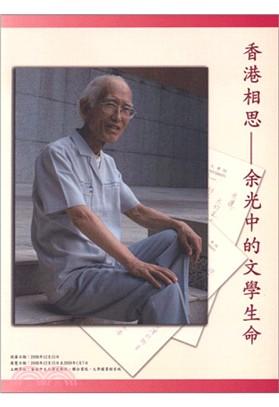 香港相思:余光中的文學生命