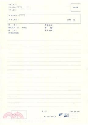 空大作業紙(頁首)