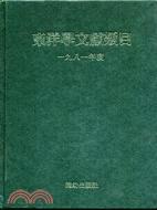東洋學文獻類目-1981