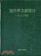 東洋學文獻類目-1982
