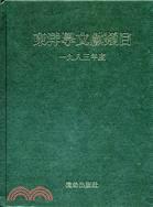東洋學文獻類目-1983