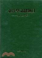 東洋學文獻類目-1985