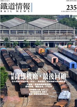 鐵道情報235期:高雄機廠,最後回顧(2018年01~04月)
