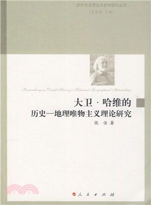 大卫.哈维的历史-地理唯物主义理论研究