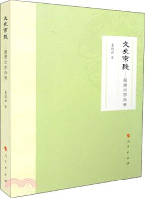 文史索隱:晉唐文學雜考(簡體書)