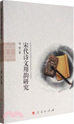 宋代詩文用韻研究(簡體書)