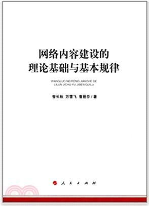 網絡內容建設的理論基礎與基本規律 (簡體書)