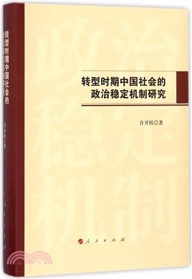 轉型時期中國社會的政治穩定機制研究(簡體書)