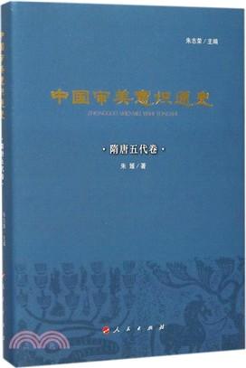 中國審美意識通史:隋唐五代卷(簡體書)