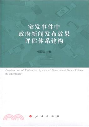 突發事件中政府新聞發佈效果評估體系建構(簡體書)