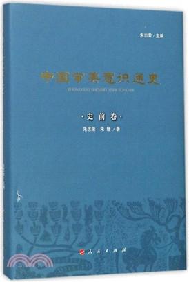 中國審美意識通史:史前卷(簡體書)