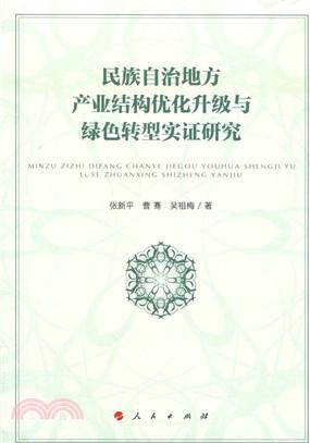 民族自治地方產業結構優化升級與綠色轉型實證研究:基於恩施州產業結構現狀 (簡體書)