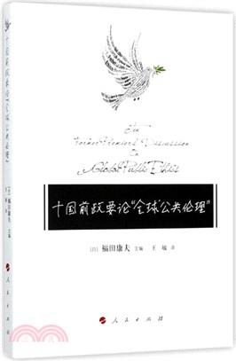 """十國前政要論""""全球公共倫理"""" (簡體書)"""