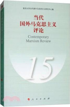 當代國外馬克思主義評論15(簡體書)