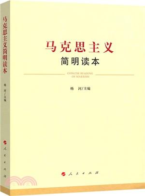 馬克思主義簡明讀本(簡體書)