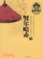 努爾哈赤(簡體書)