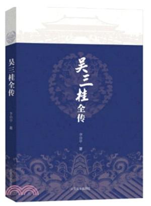 吳三桂全傳(簡體書)