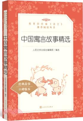中國寓言故事精選(簡體書)