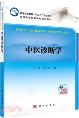 中醫診斷學(簡體書)