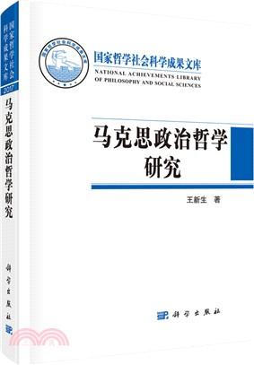 馬克思政治哲學研究(簡體書)