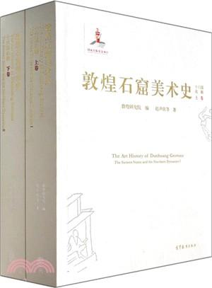敦煌石窟美术史,十六国北朝