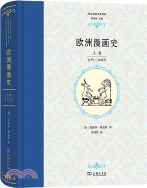 歐洲漫畫史(上卷)(古代 -1848年)(簡體書)