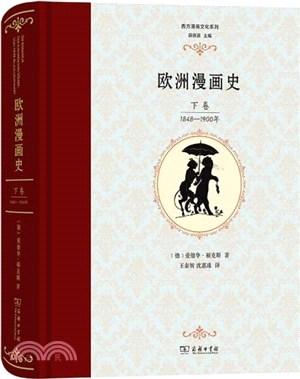 歐洲漫畫史(下卷)(1848-1900年)(簡體書)