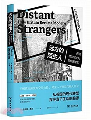 遠方的陌生人:英國是如何成為現代國家的(簡體書)
