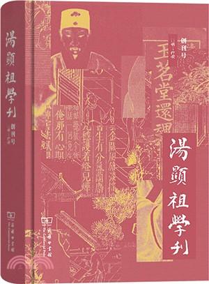 汤显祖学刊:创刊号二零一七年