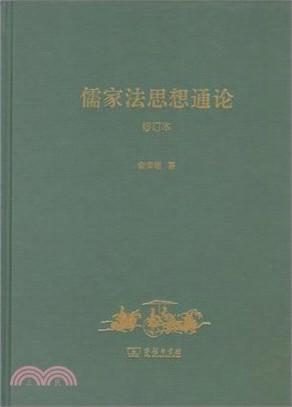 儒家法思想通論(修訂本)(簡體書)