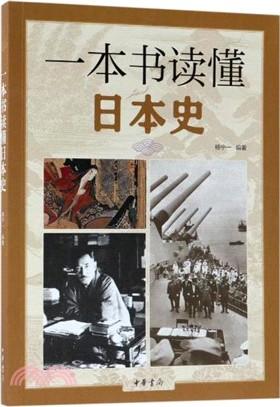 一本書讀懂日本史(簡體書)