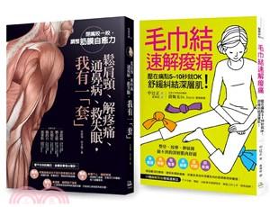疏通筋膜、舒緩深層肌,解痛防病就靠「這一套」!套書(鬆肩頸+毛巾結速解痠痛)