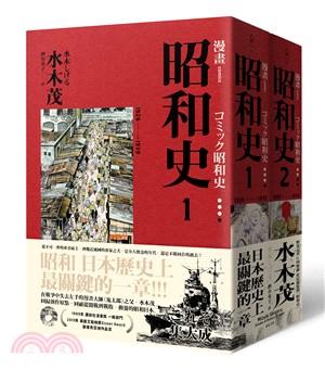 漫畫昭和史01+02(共二冊)愛藏版