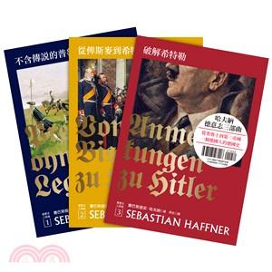 哈夫納德意志三部曲套書:不含傳說的普魯士+從俾斯麥到希特勒+破解希特勒(共三冊)