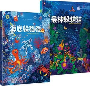 給孩子的最美禮物書《叢林躲貓貓》+《海底躲貓貓》,怎麼找都玩不膩的400 個觀察力訓練套