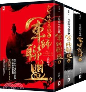 軍師聯盟+虎嘯龍吟:顛覆三國新史觀的司馬懿傳奇歷史小說套書(共三冊)