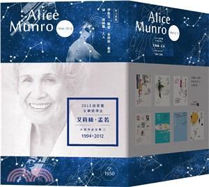 2013年諾貝爾文學獎得主:艾莉絲‧孟若 作品集下(共七冊)