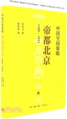中國空間策略:帝都北京1420-1911(簡體書)