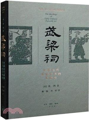 武梁祠:中國古代畫像藝術的思想性(簡體書)
